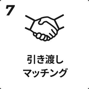 7.引き渡しマッチング